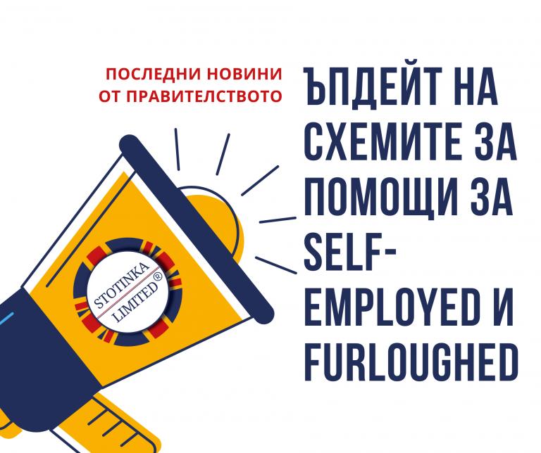 Self-Employment Income Support Scheme